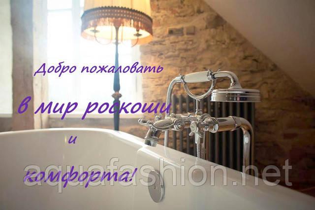 элитная сантехника купить украина