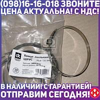 ⭐⭐⭐⭐⭐ Хомут пыльника ШРУС 70.8-74 мм.