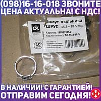 ⭐⭐⭐⭐⭐ Хомут пыльника ШРУС 15.3-18.5 мм.