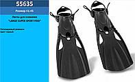 Ласти для плавання (ласты для плавания) INTEX 55635 (6шт) LARGE SUPER SPORT FINS, розмір 41-45