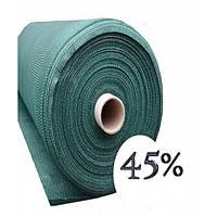Затеняющая сетка 45% 2*50 м