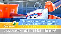 Монтаж электропроводки. Комплексная и частичная замена, Харьков