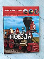 """« Поезда » Фотоэнциклопедия . """" Мир вокруг нас """""""