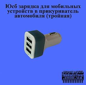 Юсб зарядка для мобильных устройств в прикуриватель автомобиля (тройная), фото 2
