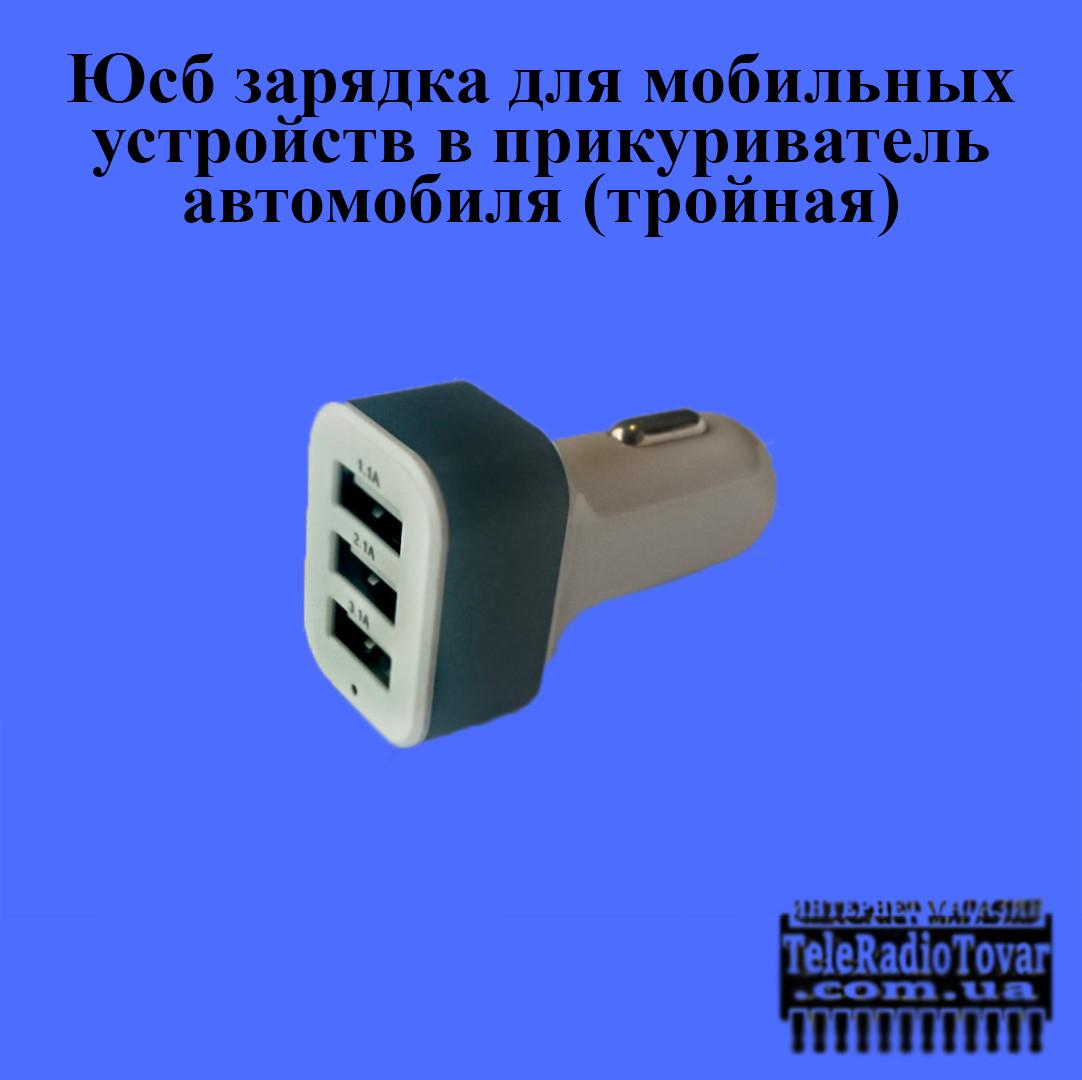 Юсб зарядка для мобильных устройств в прикуриватель автомобиля (тройная)