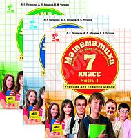 Учебник Математика 7 класс 3 части Авт: Л. Петерсон Л. Абрамов Е. Чуткова Изд-во: Ювента