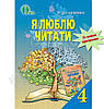 Я люблю читати Посібник з літературного читання 4 клас Нова програма Авт: О Савченко Вид-во: Освіта