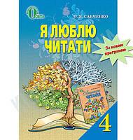Я люблю читати Посібник з літературного читання 4 клас Нова програма Авт: О Савченко Вид-во: Освіта, фото 1