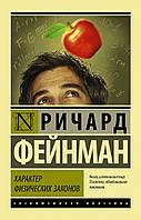 Характер физических законов  Фейнман Ричард Филлипс