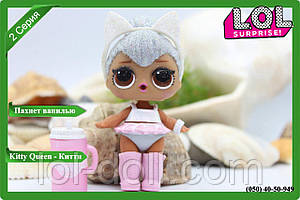 Кукла LOL Surprise 2 Серия LOL Surprise Kitty Queen - Королева Китти Лол Сюрприз Без Шара Оригинал