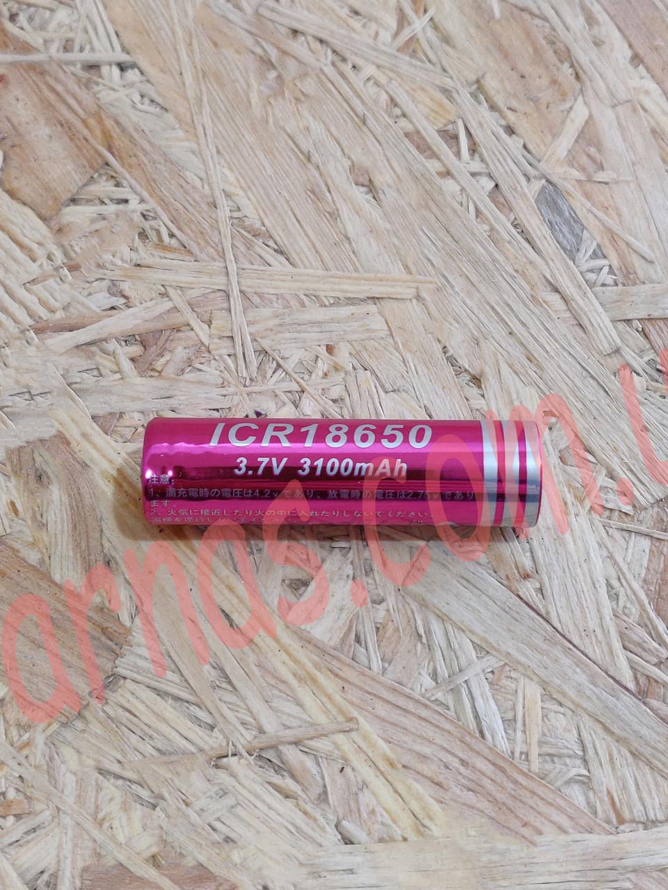 Акумулятор Li-ion ICR-18650 3.7v 3100mAh