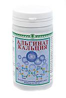 Альгинат Кальция Арго (кальций, ламинария, хлорофилл, остеопороз, пищеварение, энтеросорбент, иммунитет)