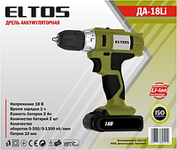 Шуруповерт аккумуляторный Eltos ДА-18Li