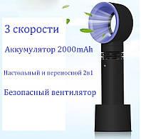Вентилятор безопасный ручной и настольный, фото 1