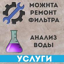 Услуги (анализ воды, монтаж и ремонт фильтра)