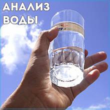 Хімічний аналіз питної води в Києві (16 показників)