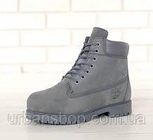 Зимові черевики Timberland grey, чоловічі черевики с шерстяным хутром. ТОП Репліка ААА класу.