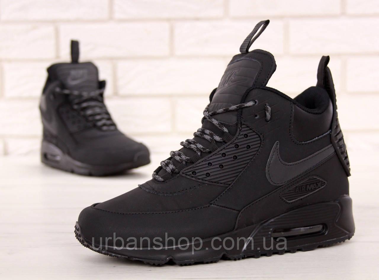 Кросівки чоловічі Найк Nike Air Max 90 Sneakerboot Winter Black. ТОП Репліка ААА класу.