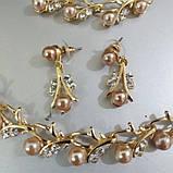 Оздоба на шию, акуратні сережки та браслет колір золото з перлинами кольору капучіно, фото 2