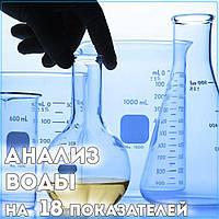 Физико-химический анализ питьевой воды в Киеве (18 показателей)
