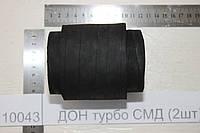 """Комплект Патрубков радиатора """"Дон"""" турбо СМД (2шт.)"""