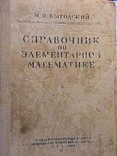 Вигодський. Довідник з елементарної математики. М., 1955 1956..
