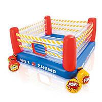Детский надувной батут игровой центр Intex 48250 «Боксерский ринг»