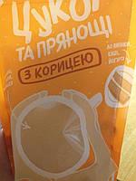 Сахар та Пряности С КОРИЦЕЙ 200 грамм