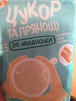 Сахар и Пряности  ПО - МИЛАНСКИ ( с цедрой апельсина, корицы, бадьяна, кардамон) 200 грамм