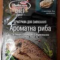 Для  Запекания Рыбы приправа + рукав для запикания ( с итальянскими травами) 20 грамм