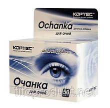 Очанка для очей вирішує проблеми із зором 50 капсул Кортес