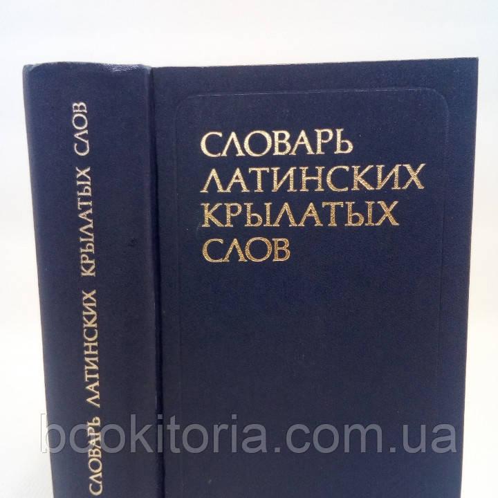Бабичев Н.Т., Боровский Я.М. Словарь латинских крылатых слов (б/у).