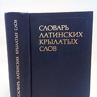 Бабичев Н.Т., Боровский Я.М. Словарь латинских крылатых слов (б/у)., фото 1