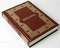 Библия настольная формат 083 твердая обложка бордо с орнаментом (1183)