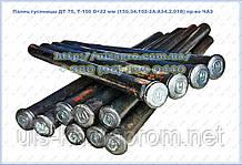 Палец гусеницы ДТ-75, Т-150 D=22 мм (А34.2.01В/150.34.102-2А) пр-во ЧАЗ