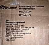 Настільний/підлоговий вентилятор 2 в 1 Domotec MS-+1622 Industrial  для дому та офісу, фото 4