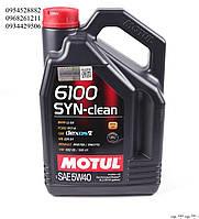 Масло 5W40 6100 SYN-clean (4L) MOTUL (Франция) 854250