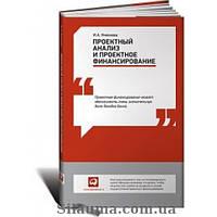 Проектный анализ и проектное финансирование