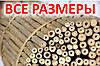 Бамбуковые стволы 40 см 5/7мм