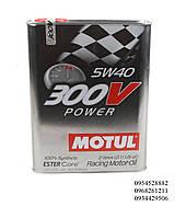Масло 5W40 300V Power (2L) (103132/104242) MOTUL (Франция) 825602