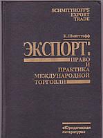 К.Шмиттгофф Экспорт: право и практика международной торговли