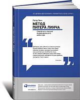 Метод Питера Линча: стратегия и тактика индивидуал. инвестора. Линч П.