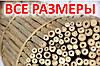 Бамбуковые стволы 90 см 6/8мм