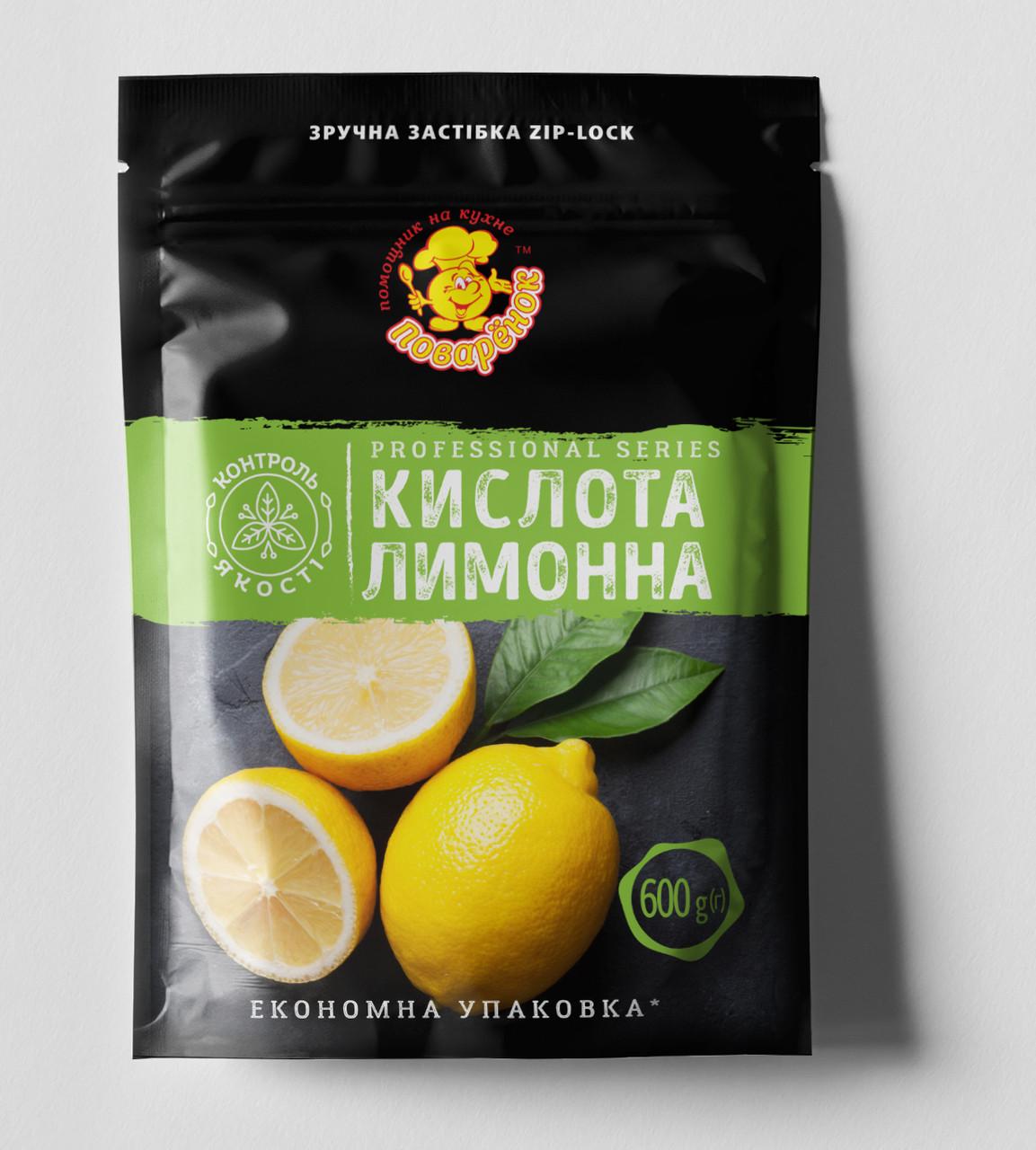 Кислота лимонна 600 г.