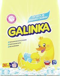 Стиральный порошок для стирки детского белья  Galinka (Галинка)  2 кг