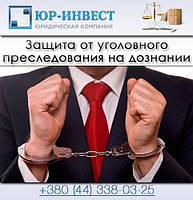 Защита от уголовного преследования на дознании
