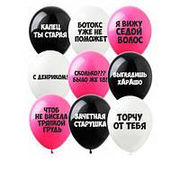 """Воздушные шары  «Образливi З Денриком» 12""""-30см, шар Арт-SHOW"""
