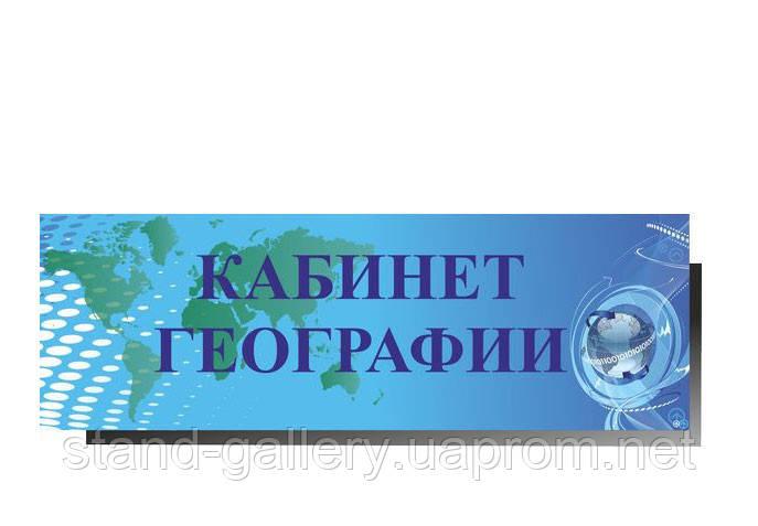 Табличка на двері Кабінет географії