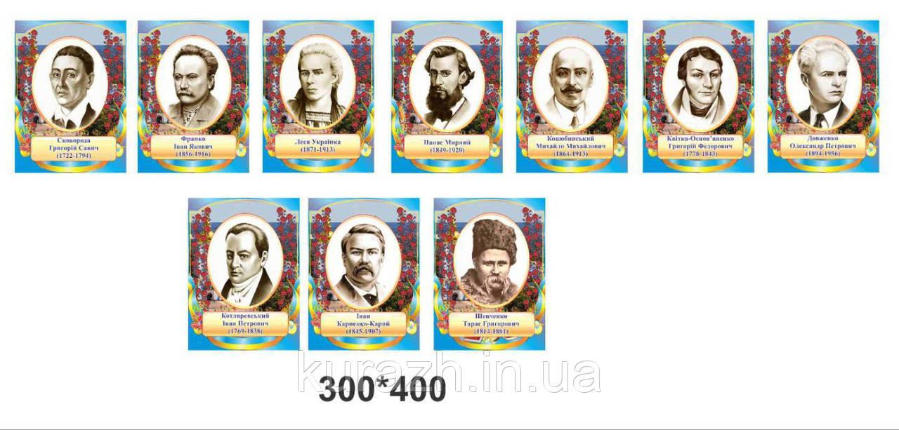 Набір портретів в український кабінет школи