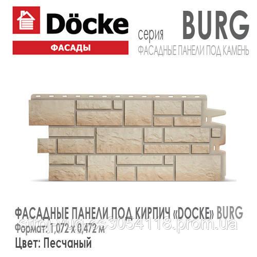 Фасадные панели DOCKE (Деке) BURG (камень), цвет песчаный